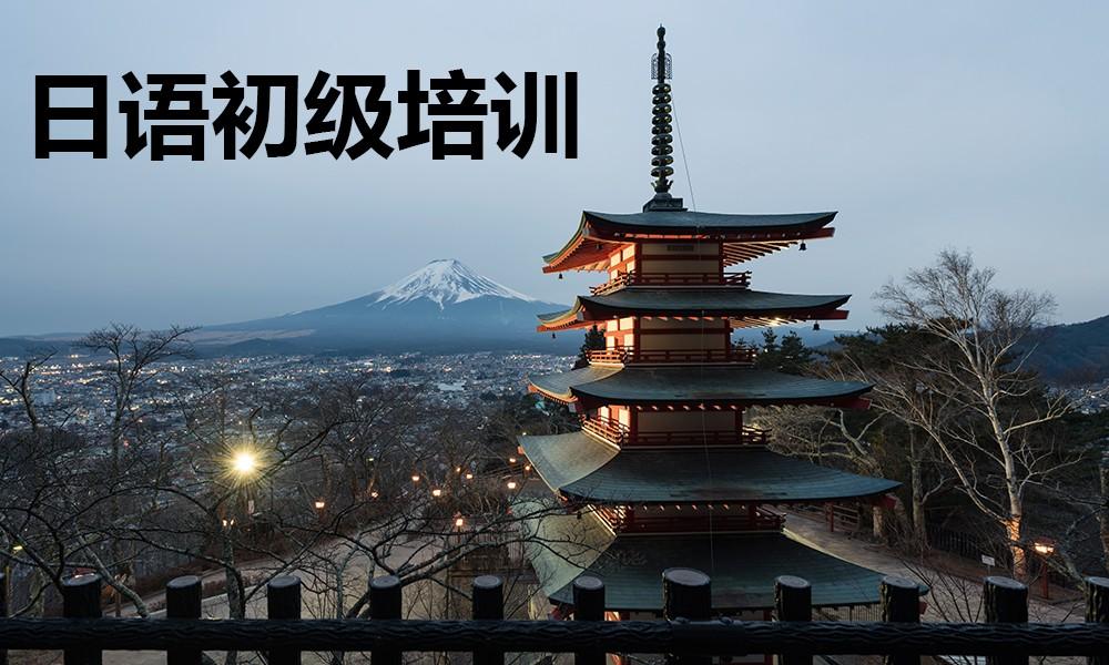 常州日语初级培训