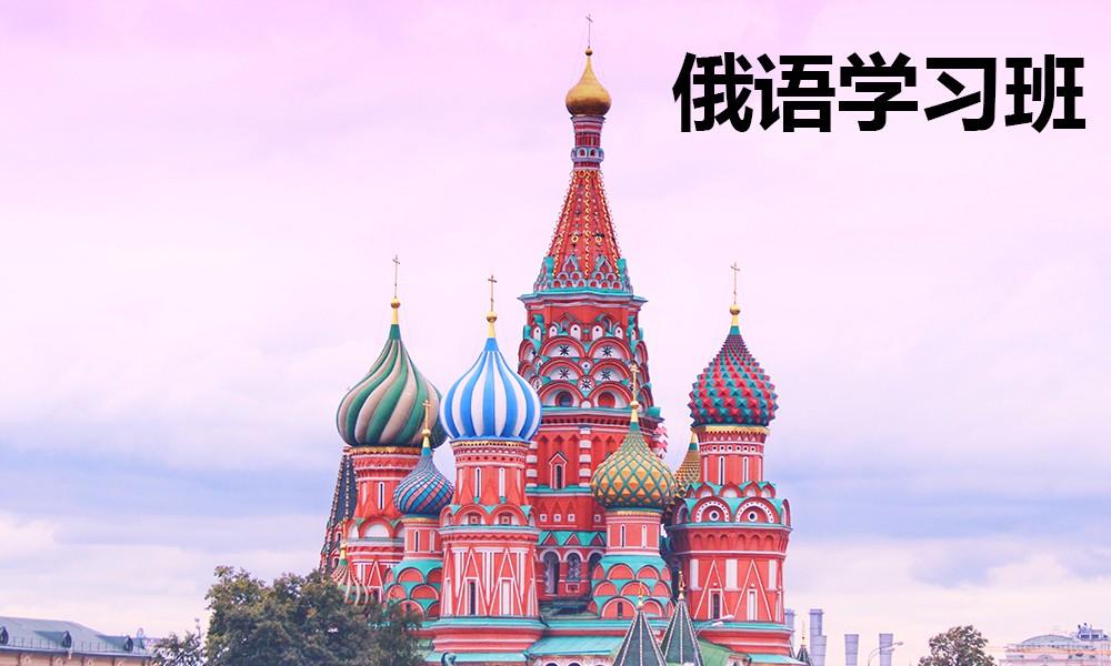 常州俄语学习班