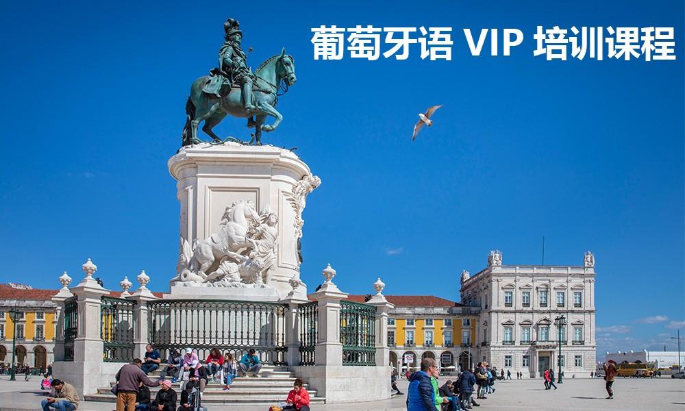葡萄牙语VIP培训课程