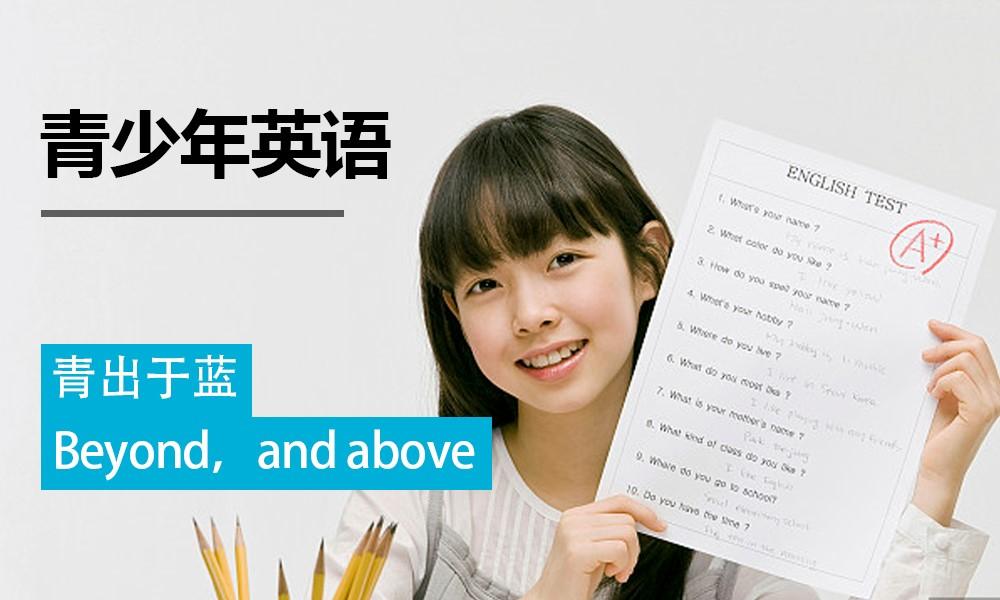 青少年英语培优课程