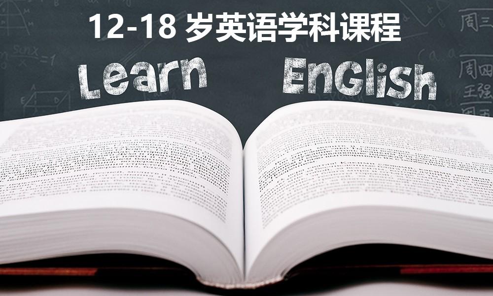 12-18岁英语学科课程