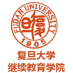 上海复旦大学继续教育学院