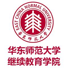 上海华东师范大学继续教育学院