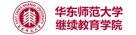 上海华东师范大学继续教育学院Logo