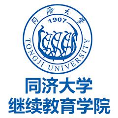 上海同济大学继续教育学院