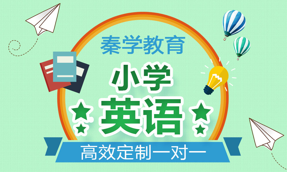 秦学教育六年级英语一对一辅导