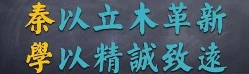 秦学教育六年级英语