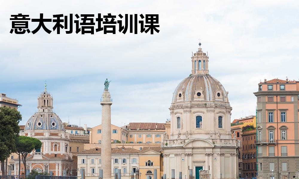 意大利语入门—精通名师课程