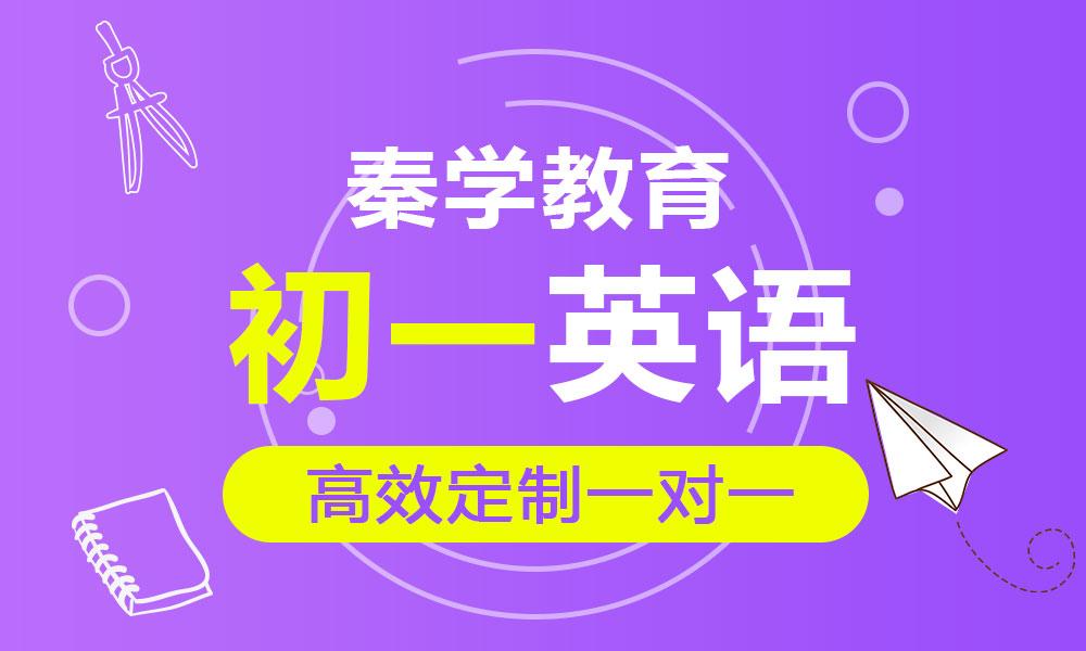 秦学教育初一英语一对一