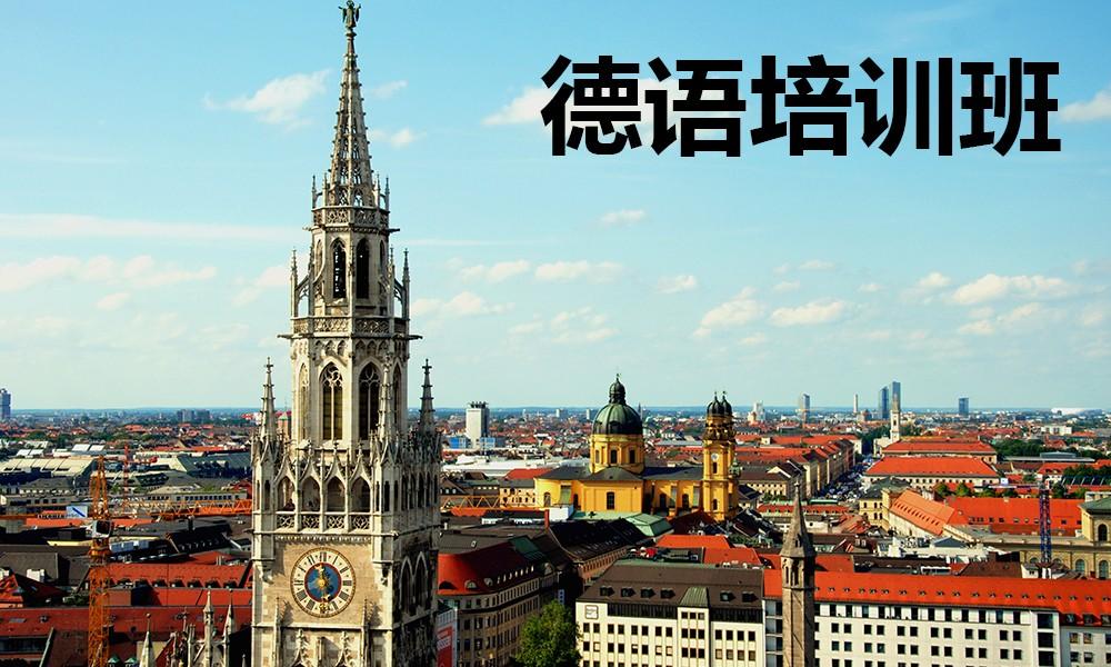 德语欧标系列精品课程