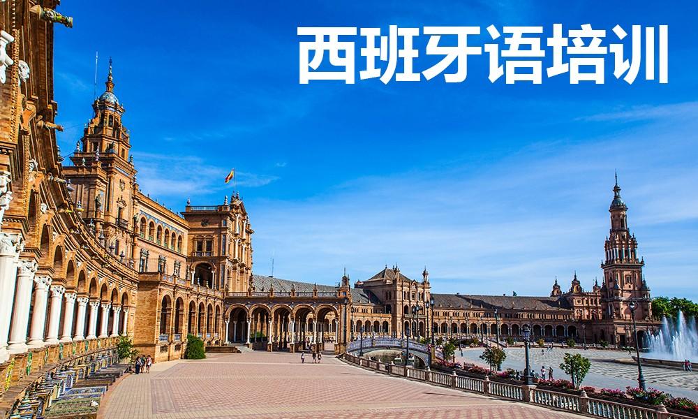 武汉欧风西班牙语培训课程