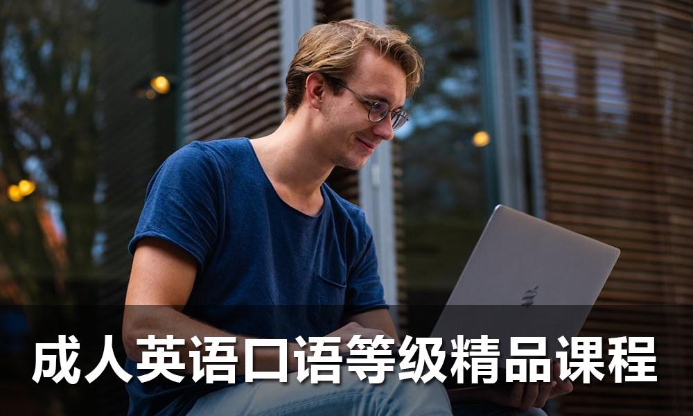 杭州英孚口语培训课程