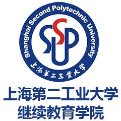 上海第二工业大学继续教育学院