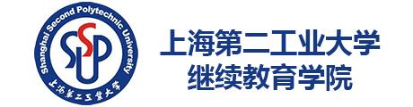上海第二工业大学继续教育学院Logo