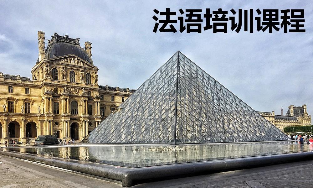法语零基础课程