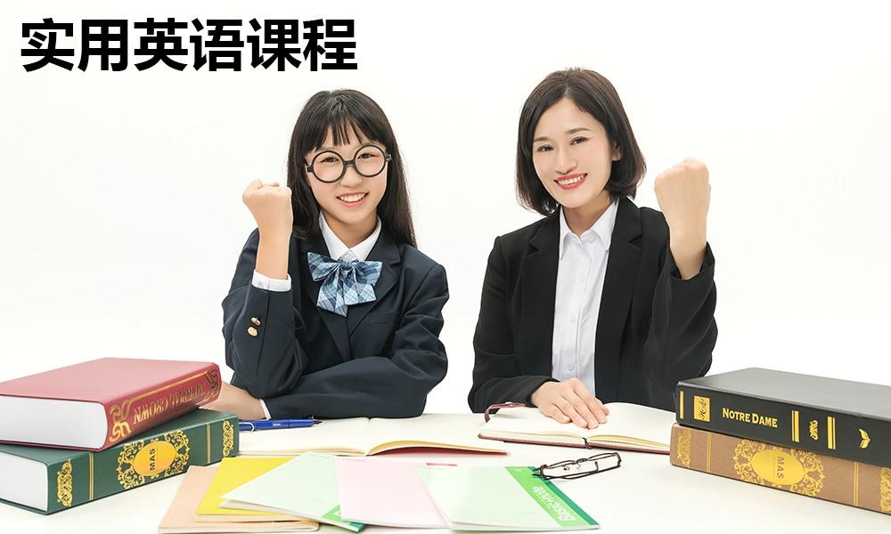 实用英语强化课程