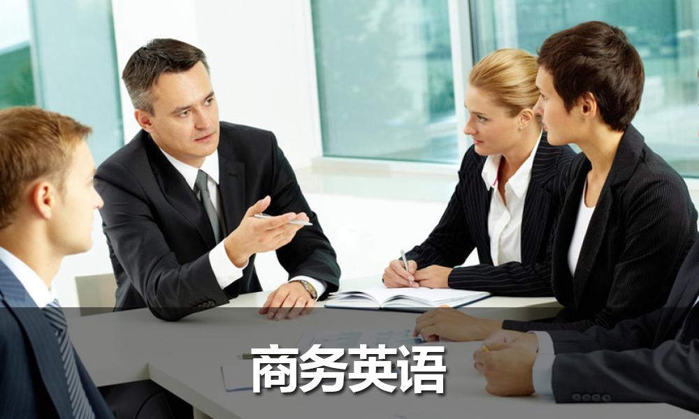 商务英语能力进阶实训课程