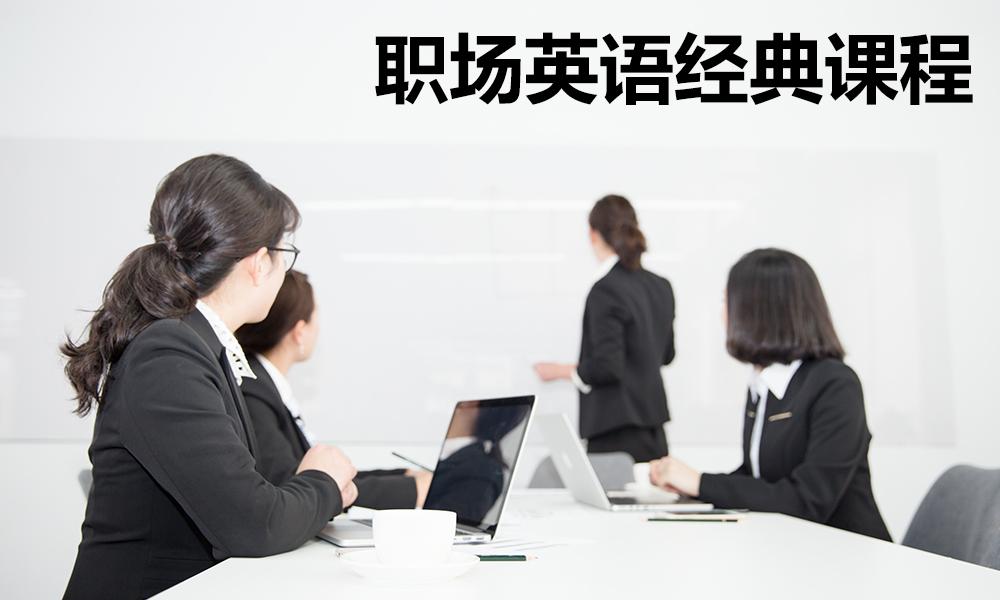 职场商务英语系列课程