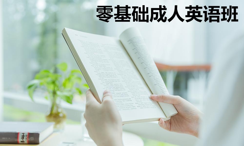 江门美联零基础成人英语班