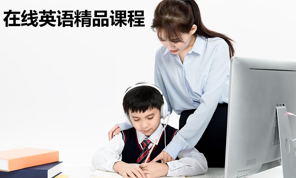 在线英语精品课程