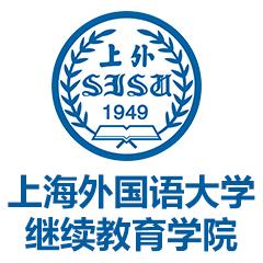 上海外国语大学继续教育学院