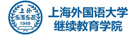 上海外国语大学继续教育学院Logo