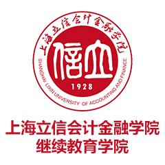 上海立信会计金融学院继续教育学院