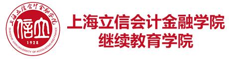 上海立信会计金融学院继续教育学院Logo