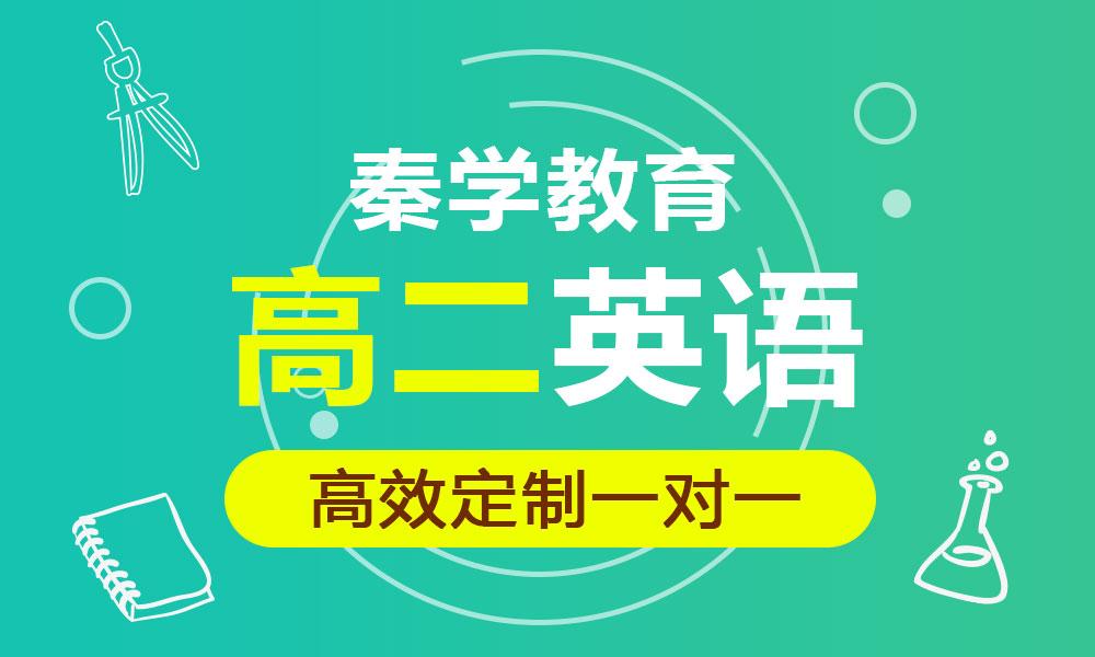 秦学教育高二英语一对一