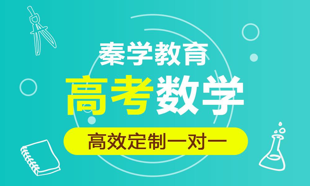 秦学教育高考数学辅导