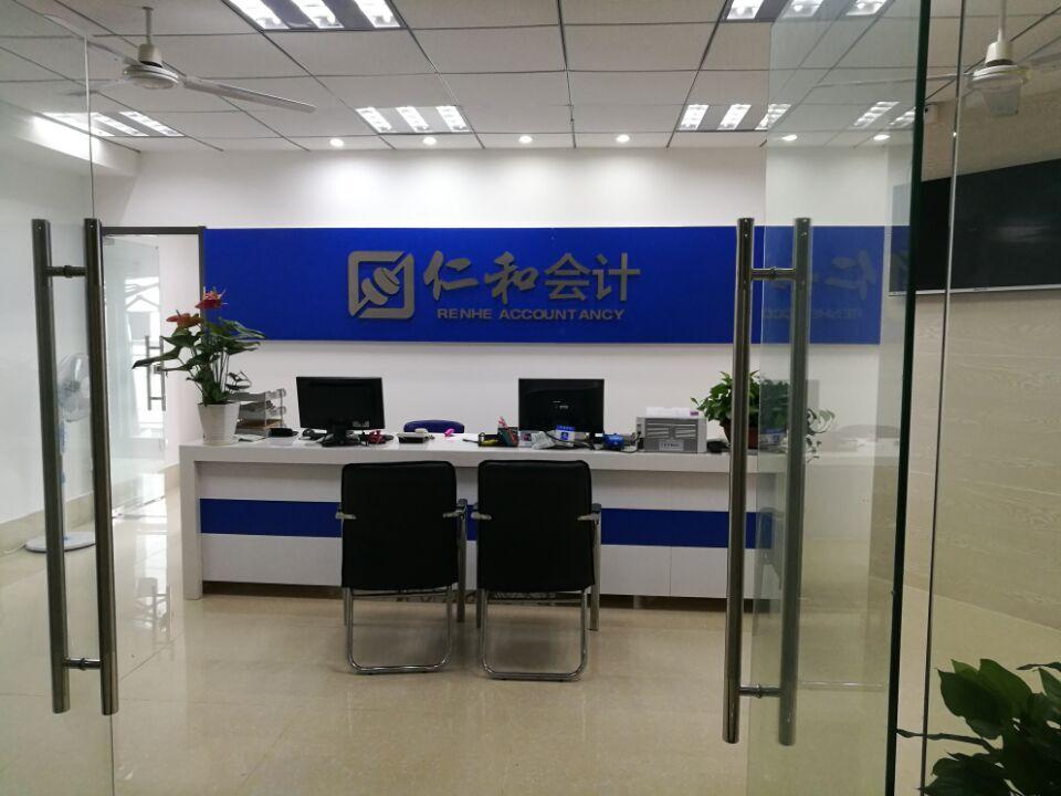 北京仁和会计教育