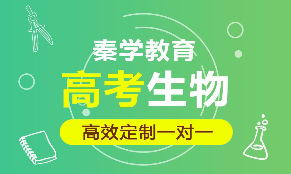 秦学教育高考生物辅导课程