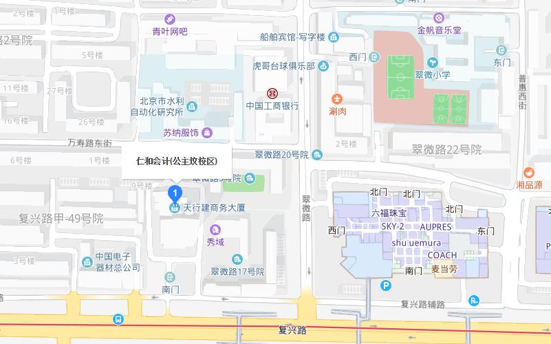 仁和会计教育北京公主坟校区