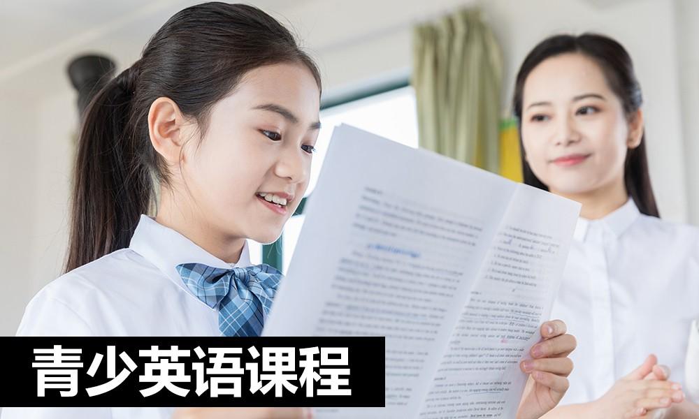 青少英语精品课程