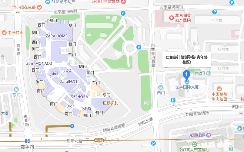 仁和会计教育北京青年路校区