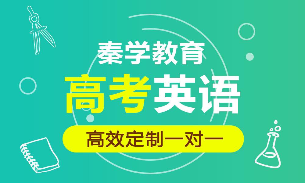 秦学教育高考英语辅导