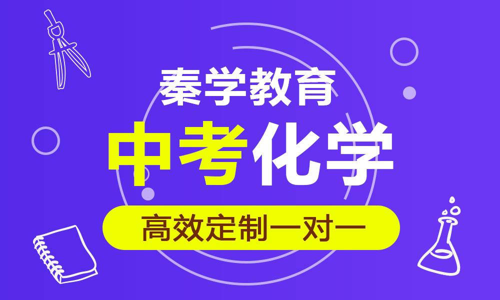 秦学教育中考化学辅导课程