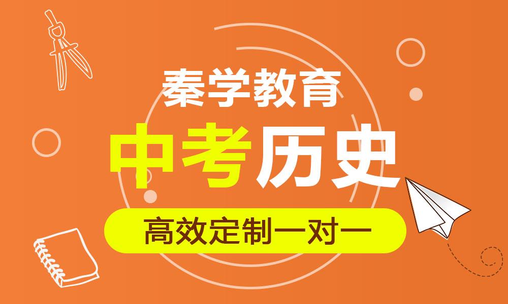 秦学教育中考历史辅导课程