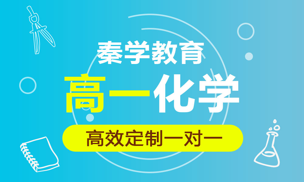 秦学教育高一化学辅导课程