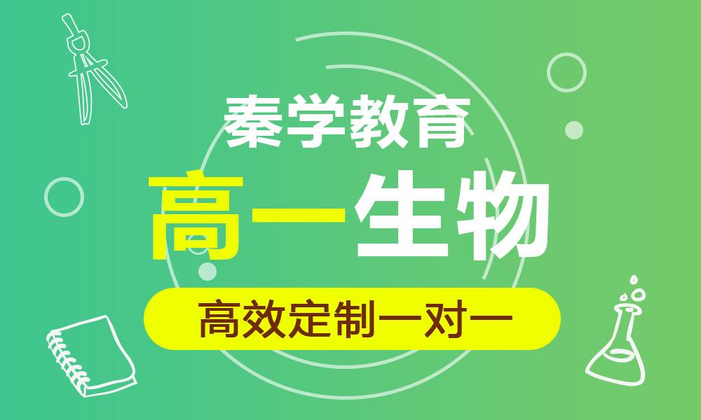 秦学教育高一生物课程