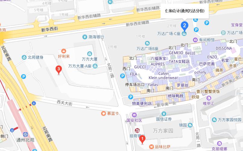 仁和会计教育北京通州万达校区