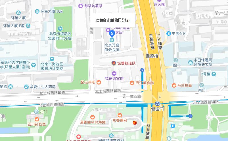 仁和会计教育北京健德门校区