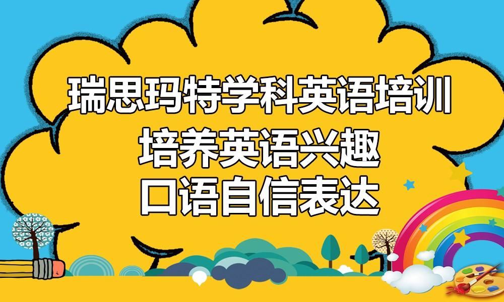 北京瑞思玛特学科英语培训