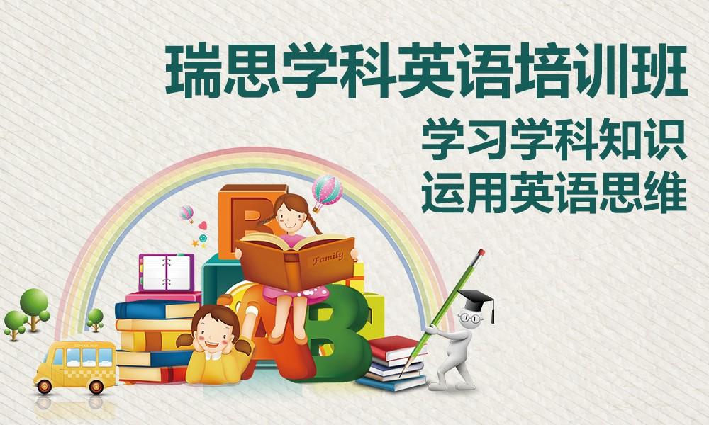 北京瑞思学科英语培训班