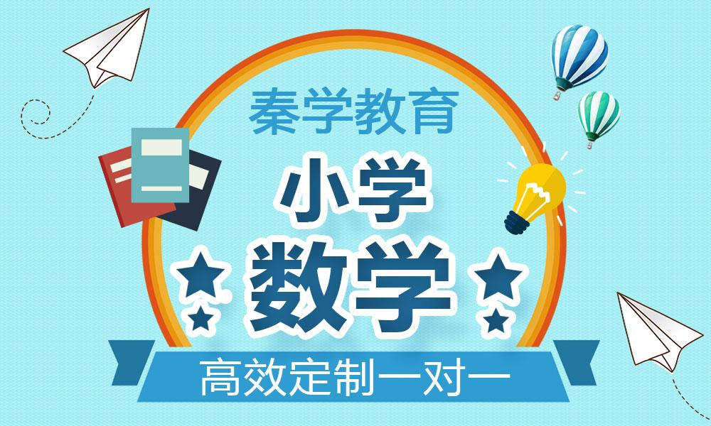 秦学教育四年级数学辅导课