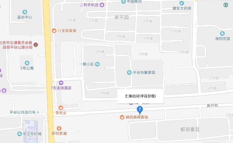 仁和会计教育北京平谷校区