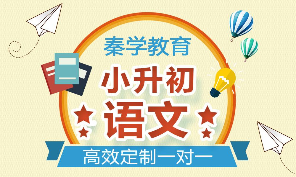 秦学教育小升初语文辅导课程