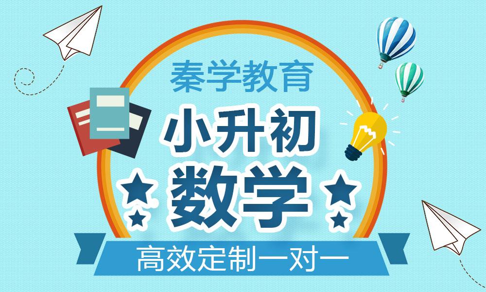 秦学教育小升初数学辅导
