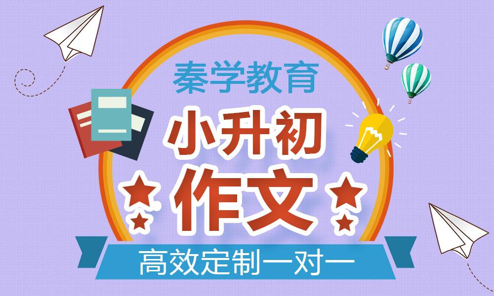秦学教育小升初作文辅导