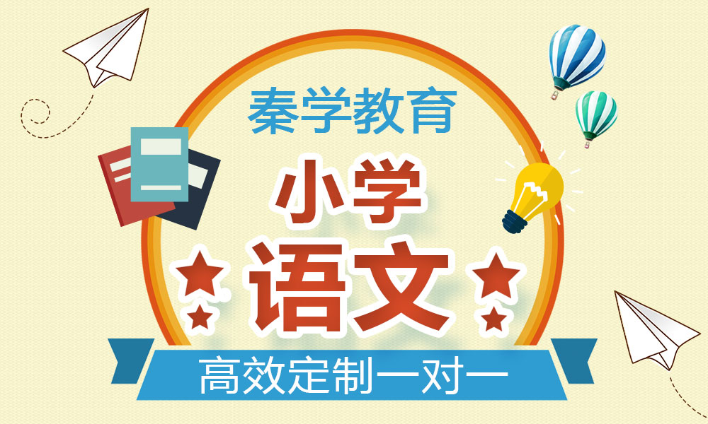 秦学教育小学六年级语文辅导